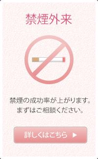 禁煙外来はこちら