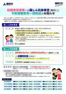 福岡市風しん抗体検査と風しん予防接種のごあんない